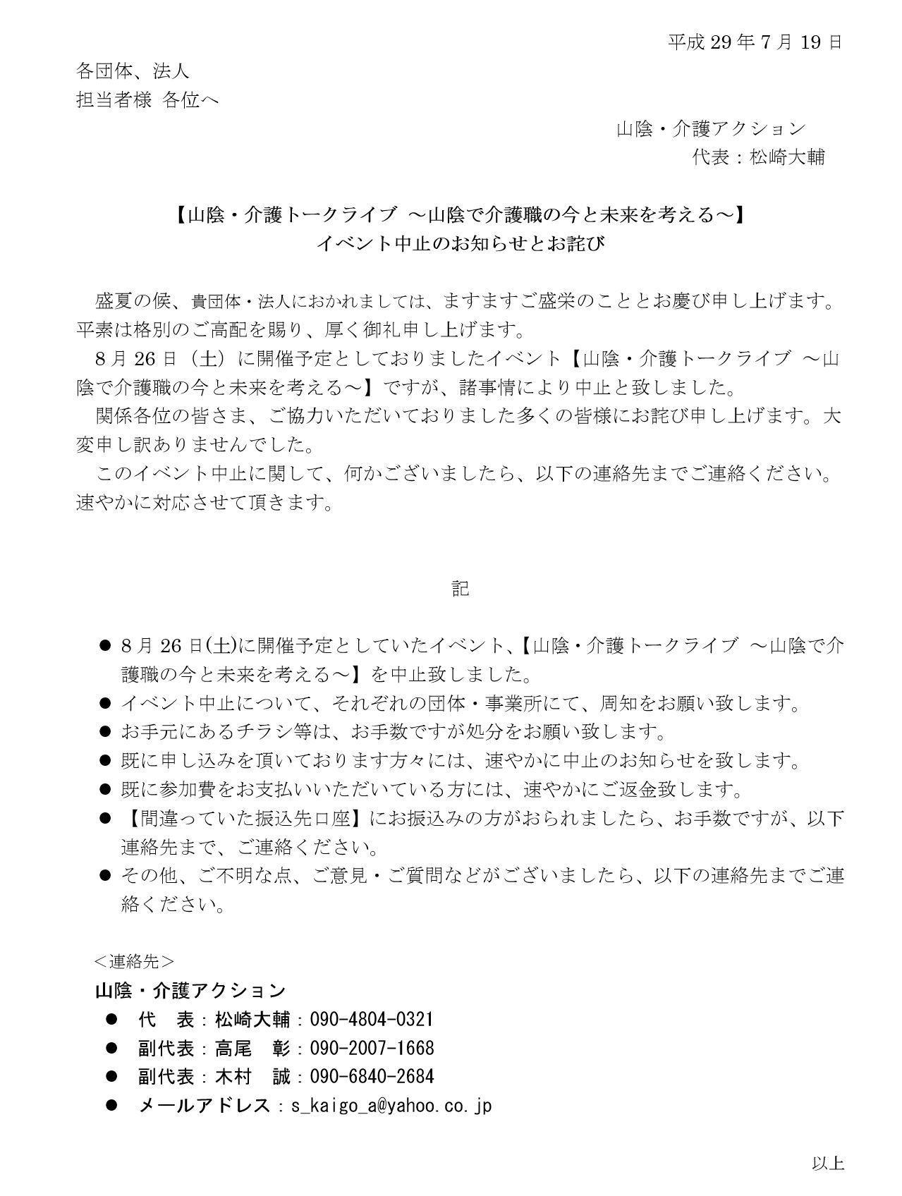 中止 お詫び イベント